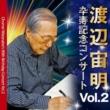 �n�Ӓ��������L�O�R���T�[�g Vol.2: ���c�� / �n�Ӓ��� / �n�Ӓ����L�Obrass O