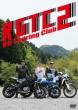 Rg Touring Club 2