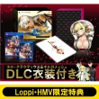 Fate / Extella Velber Box
