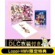 Fate / Extella Regalia Box For Ps4