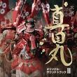 Nhk Taiga Drama Sanadamaru Original Soundtrack 2