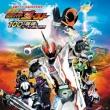 Kamen Rider 45 Shuunen Kinen Natsu Eiga Soundtrack