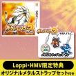 ポケットモンスター サン ≪Loppi・HMV限定特典オリジナルメタルストラップセット(サン)付き≫