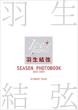 �H������ SEASON PHOTOBOOK 2015-2016