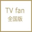 TVfan (�t�@��)�S���� 2016�N 9����