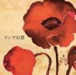 ランプ幻想 (アナログレコード)