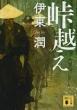 Jun Ito