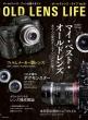 オールドレンズ・ライフ Vol.6