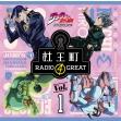 「ジョジョの奇妙な冒険 ダイヤモンドは砕けない 杜王町RADIO 4 GREAT」Vol.1