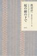Junichi Watanabe