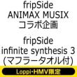 infinite synthesis 3 (+Blu-ray)�y�������Ձz �s�}�t���[�^�I���t Loppi�EHMV����Ձt