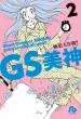 Gs��_�Ɋy����!! 2 ���w�ٕ���