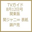 TV�K�C�h �֓��� 2016�N 8�� 12�� �S���c�A�[ver./7���S���\�� ���Z���^�[:�ь˗���