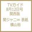 TV�K�C�h ���� 2016�N 8�� 12�� �a�̎R���C�uver./7���S���\�� ���Z���^�[:���R�T��