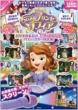 Disney �������ȃv�����Z�X�\�t�B�A ���₷�݂܂���8�'̂��͂Ȃ� �v���W�F�N�^�[book