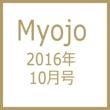 Myojo (�~���E�W���E)2016�N 10����