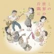 Gekijou Anime[kono Sekai No Katasumi Ni]original Soundtrack