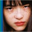 �j���[�A���o���u�^�C�g������v �y�������Ձz(CD+DVD)