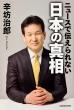 Jiro Shinbo
