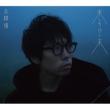来し方行く末 【期間限定盤】 (CD+DVD)