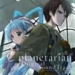 Anime[planetarian] Original Soundtrack