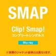 Clip! Smap! �R���v���[�g�V���O���X �yBlu-ray�z