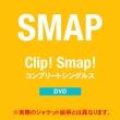 Clip! Smap! �R���v���[�g�V���O���X �yDVD�z
