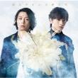 ���͎肸���疲�̉� �y��������B�z(+DVD)