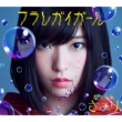 フラレガイガール 【初回生産限定盤A】(+DVD)