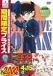 名探偵コナン PART 22 Volume6