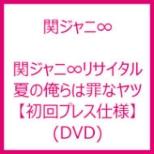 �փW���j�����T�C�^�� �^�Ẳ���͍߂ȃ��c �y����v���X�d�l (�t�H�g�u�b�N�����N���A�p�b�P�[�W)�z(DVD)