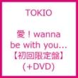 愛! wanna be with you...【初回限定盤】 (CD+DVD)