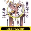 色恋沙汰の音沙汰 【初回限定盤】(+DVD)《Loppi・HMV限定 オリジナルタンブラー付セット》