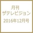 �����U�E�e���r�W���� ��s���� 2016�N 12����