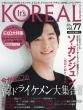 It' s KOREAL (�C�b�c�R���A��)2016�N 12����
