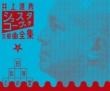 Complete Symphonies : Michiyoshi Inoue / St.Petersburg SO, Tokyo PO, Nagoya PO, Hiroshima SO, etc (2007, 2016)(12CD)