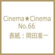 Cinema★Cinema編集部