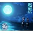 [gekijou Ban Kancolle]original Soundtrack Kankyou Vol.2