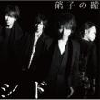 硝子の瞳 【初回限定盤A】(+DVD)