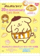 ポムポムプリン 20th Anniversary Cafe Book E-mook