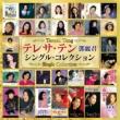 SINGLE COLLECTION BOX 【限定生産】