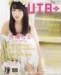 UTB+(アップ トゥ ボーイ プラス)Vol.35 (UTB 2017年 1月号 増刊)