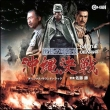 激動の昭和史 沖縄決戦 オリジナル・サウンドトラック