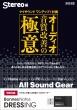 オーディオ 音質改善の極意 特別付録 パイオニア製USB型ノイズクリーナー ONTOMO MOOK
