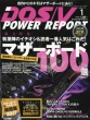 DOS/V POWER REPORT編集部
