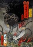 the GazettE WORLD TOUR16 DOCUMENTARY DOGMATIC -TROIS-(DVD)