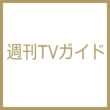週刊TVガイド 関東版 2016年 12月 16日号