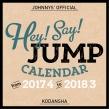 『Hey! Say! JUMP』 2017年カレンダー