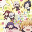 Anne Happy All Music Collection[hapikore]