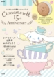 Cinnamoroll 15th Anniversary E-mook